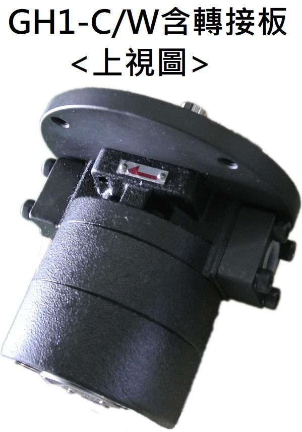 GH1-C/W-HR 系列含轉接板 3