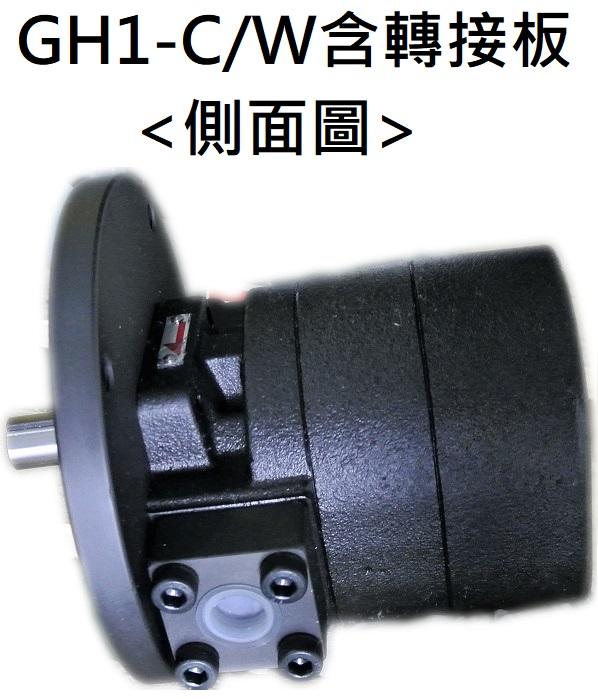 GH1-C/W-HR 系列含轉接板 2